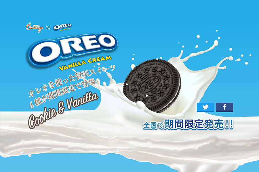 OREO® (モンデリーズ・ジャパン株式会社様)