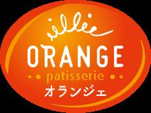 Orange(オランジェ) | 日常を豊かに彩るお菓子ブランド